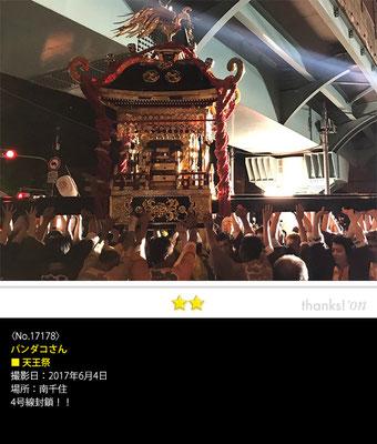 パンダコさん:天王祭, 2017年6月4日,南千住