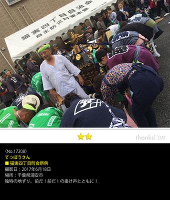 てっぽうさん:猫実四丁目町会祭例, 2017年6月18日, 千葉県浦安市