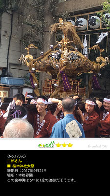 二郎さん:桜木神社大祭, 2017年9月24日, 本郷界隈