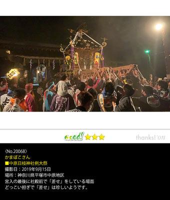 かまぼこさん:中原日枝神社例大祭,2019年9月15日,神奈川県平塚市中原地区