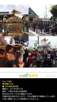 筒井隆行さん:子守神社例大祭, 2017年9月17日, 千葉市花見川区幕張町