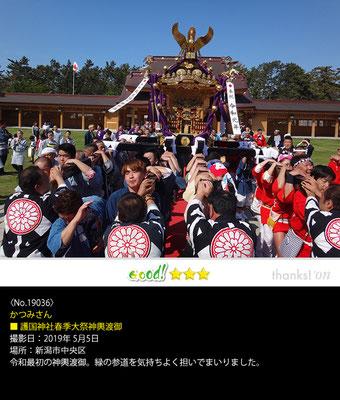 かつみさん:護国神社春季大祭神輿渡御 ,2019年5月5日,新潟市中央区