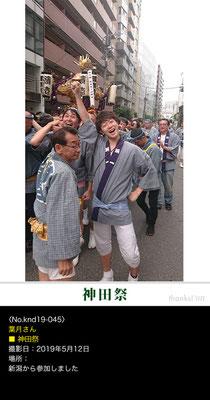葉月さん:神田祭 ,2019年5月12日