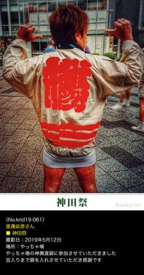 渡邊政彦さん:神田祭 ,2019年5月12日