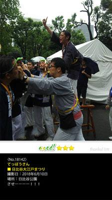 てっぽうさん:日比谷大江戸まつり, 2018年6月10日, 日比谷公園