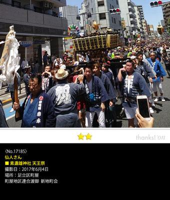 仙人さん:素盞雄神社 天王祭,  2017年6月4日, 町屋地区連合渡御  新地町会