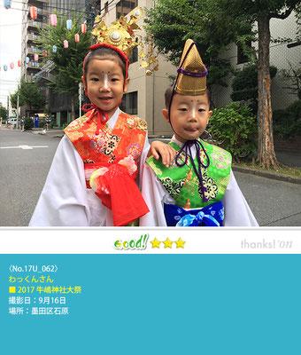 わっくんさん:牛嶋神社大祭, 墨田区石原, 2017年9月16日