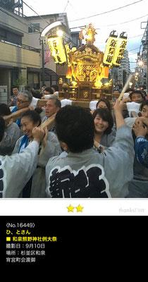 ひ、とさん:和泉熊野神社例大祭, 2016年9月10日,宵宮