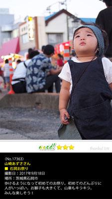 山崎あずささん:石岡お祭り, 2017年9月18日, 茨城県石岡市