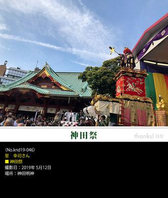 里 幸司さん:神田祭 ,2019年5月12日