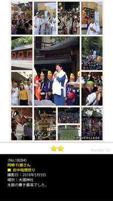 岡崎 行雄さん:府中暗闇祭り, 2018年5月5日, 大國神社
