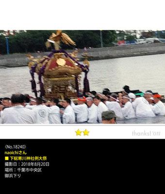 naoichiさん:下総寒川神社例大祭, 2018年8月20日, 千葉市中央区