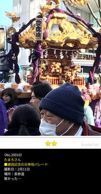 たまろさん:建国記念の日奉祝パレード,2020年2月11日 ,表参道