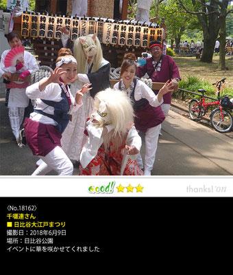 千囃連さん:日比谷大江戸まつり, 2018年6月9日, 日比谷公園