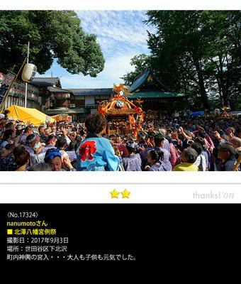 nanumotoさん:北澤八幡宮例祭, 2017年9月3日, 世田谷区下北沢