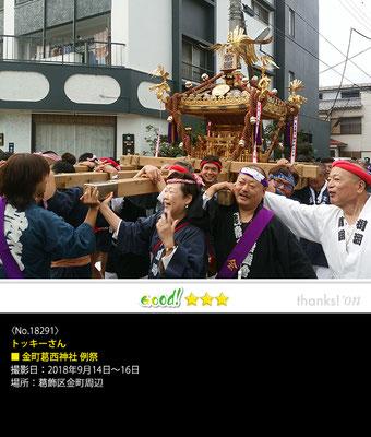 トッキーさん:金町葛西神社 例祭 , 2018年9月14日~16日, 葛飾区金町周辺