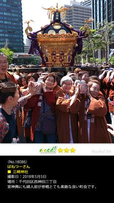 ばねつーさん:三崎神社, 2018年5月5日, 千代田区西神田三丁目