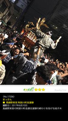 まっさん:鳥越祭宵宮 阿部川町会渡御, 2017年6月10日