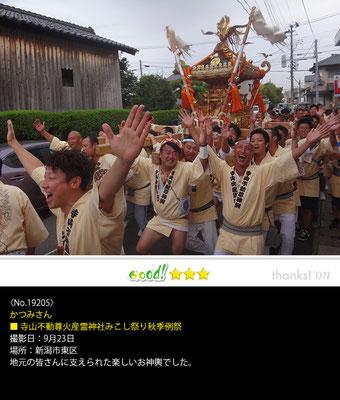 かつみさん:寺山不動尊火産霊神社みこし祭り秋季例祭 ,9月23日 , 新潟市東区