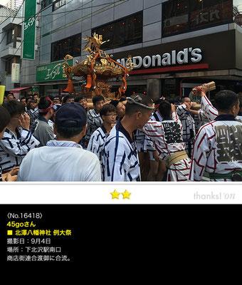 45goさん:北澤八幡神社例大祭, 2016年9月4日
