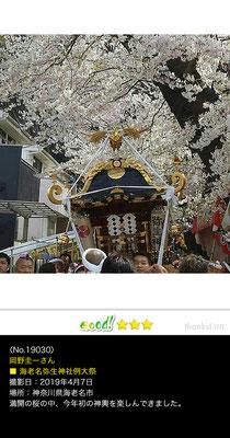 岡野圭一さん:海老名弥生神社例大祭 ,2019年4月7日,神奈川県海老名市