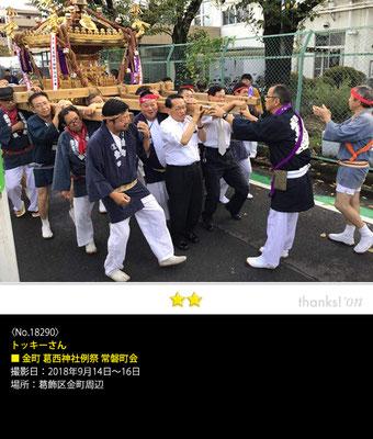 トッキーさん:金町 葛西神社例祭 常磐町会 , 2018年9月14日~16日, 葛飾区金町周辺