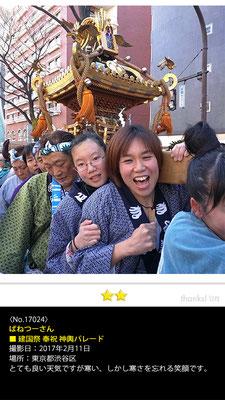 ばねつーさん:建国祭 奉祝 神輿パレード, 2017年2月11日
