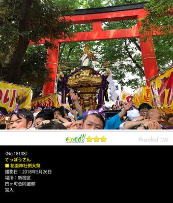 てっぽうさん:花園神社例大祭, 2018年5月26日, 東京都新宿区