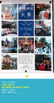 波乗り太郎さん:牛嶋神社大祭「亀沢四丁目町会 行事日程」