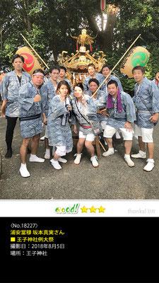 浦安當穆 坂本真実さん:王子神社例大祭, 2018年8月5日, 王子神社