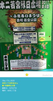 本所二丁目町会さん:牛嶋神社大祭「本所二丁目町会 行事日程」