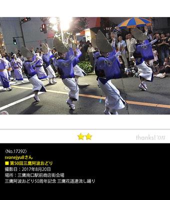 svanejyu8さん:第50回三鷹阿波おどり  , 2017年8月20日, 三鷹南口駅前商店街会場