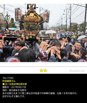 町田優貴さん:正一位岩走神社例大祭, 2017年9月17日, 東京都あきる野市