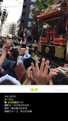 まっさん:赤羽馬鹿まつり, 2018年4月29日, 東京都北区赤羽
