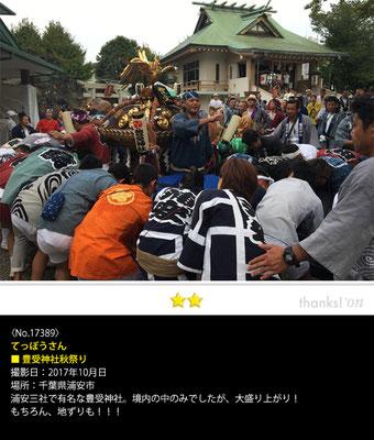 てっぽうさん:豊受神社秋祭り, 2017年10月1日, 千葉県浦安市