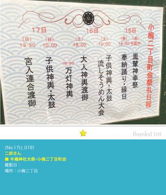 二郎さん:牛嶋神社大祭「小梅二丁目町会 行事日程」