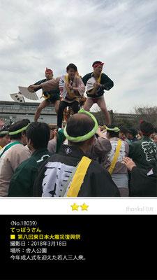 てっぽうさん:第八回東日本大震災復興祭, 2018年3月18日, 舎人公園
