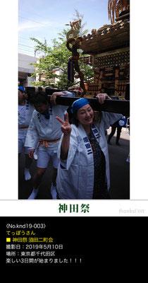てっぽうさん:神田祭 須田二町会 ,2019年5月10日,東京都千代田区