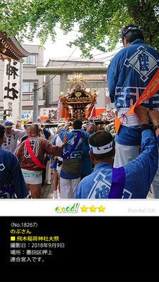 のぶさん:飛木稲荷神社大祭 , 2018年9月9日, 墨田区押上