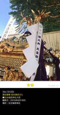 るえかさん:矢先稲荷神社大祭 ,2019年6月16日