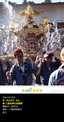 和〈KAZU〉さん:八重垣神社祇園祭, 2019年8月5日, 千葉県匝瑳市