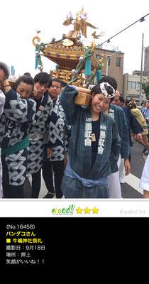 パンダコさん:牛嶋神社祭礼, 2016年9月18日,押上
