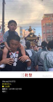 原 晃司さん:三社祭 ,2019年5月19日