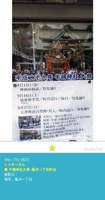 トッキーさん:牛嶋神社大祭「亀沢一丁目町会 行事日程」