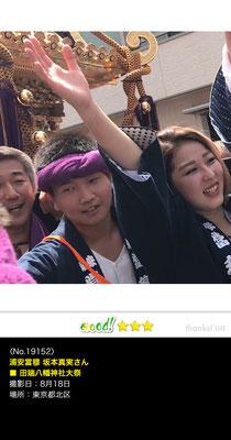 浦安當穆 坂本真実さん:田端八幡神社大祭, 2019年8月18日,東京都北区
