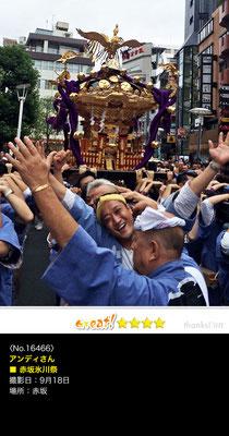 アンディさん:赤坂氷川祭, 2016年9月18日,赤坂