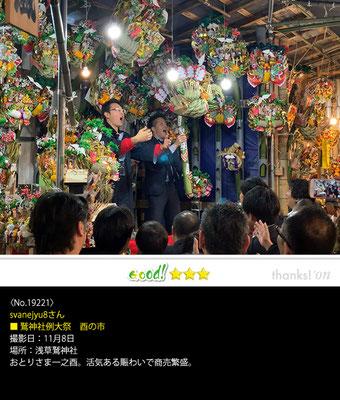 svanejyu8さん:鷲神社例大祭  酉の市 ,11月8日,浅草鷲神社