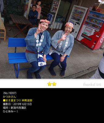 かつみさん:まき夏まつり 神輿渡御 ,2019年6月15日,新潟市西蒲区