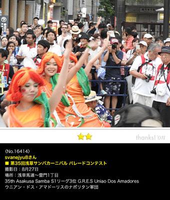 svanejyu8さん:第35回浅草サンバカーニバル パレードコンテスト, 2016年8月27日