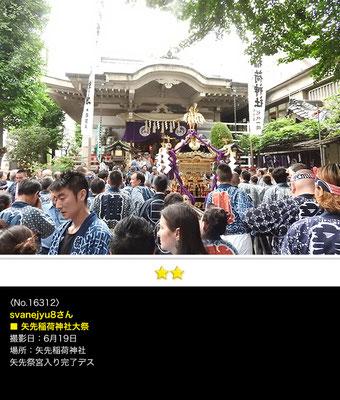 svanejyu8さん:矢先祭, 矢先稲荷神社, 2016.6.19
